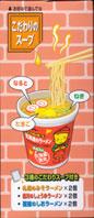 ベビースター 3つの味が選べる『北海道のラーメン』_