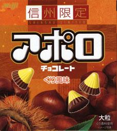 アポロチョコレート くり風味