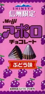 アポロチョコレート ぶどう味_2