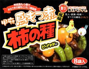 柿の種 鳥もつ煮風味_