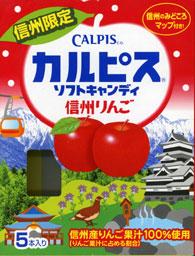 カルピス 信州りんご
