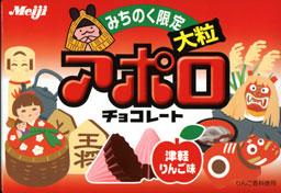 アポロチョコレート 津軽りんご味_