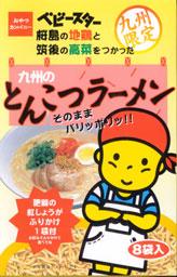 ベビースター 桜島の地鳥と筑後の高菜をつかった『九州のとんこつラーメン』