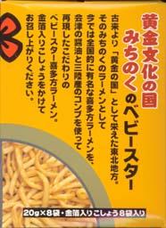 ベビースター 会津の醤油と三陸のコンブを使った『喜多方ラーメン』_