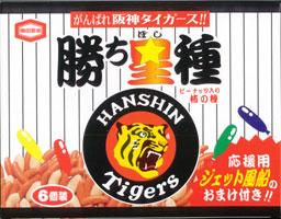 柿の種 がんばれ阪神タイガース_