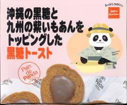 ベビースター 沖縄の黒糖と九州の紫いもあんをトッピングした『黒糖トースト』