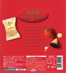 アポロチョコレート ホワイトプレミアム