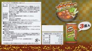 プリングルス すき焼き2